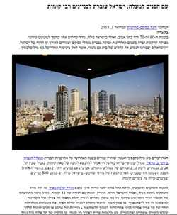 More skyscrapers pop up along Israeli skyline