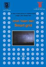 Energy Forum 16: Smart grid
