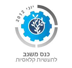 2nd Misgav Conference For Promoting Clasic Industries