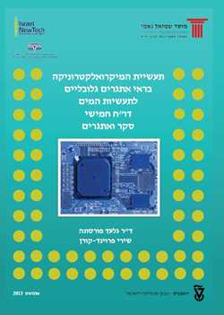 Global challenges for the water industry in the Micro Electronics industry