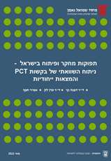 R&D Outputs in Israel – A Comparative Analysis of PCT Applications and Distinct Israeli Inventions