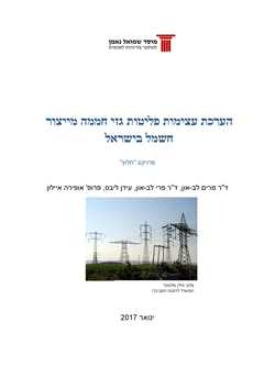 Assessment of greenhouse gas emissions intensity from electricity generation in Israel