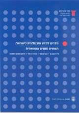 Science and Technology Indicators in Israel: An International Comparison