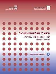 Tertiary Education in Israel A New Paradigm for Policy Making