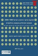 R&D Outputs in Israel 1990-2008: Israeli Patents in an International Perspective