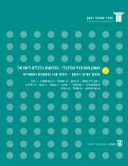 The Global Environmental Market - An Economic Opportunity for Israel. First Position Paper, Analysis and Initial Conclusions