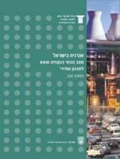 The Current Energy Situation in Israel as a Departure Point for Future Planning