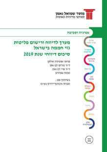 Greenhouse Gas Emissions Reporting and Registration System in Israel: Summary of Reports for 2019