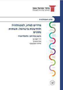 Science Technology and Innovation Indicators in Israel: An International Comparison 2019 Globalization