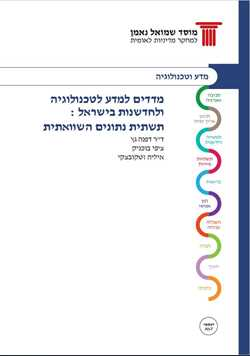 Science , Technology and Innovation Indicators in Israel: An International Comparison (Six edition)