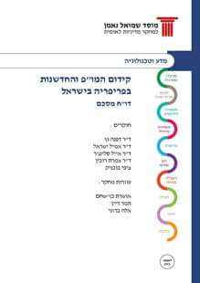 Promoting R&D and Innovation in the Israeli Periphery - Final report