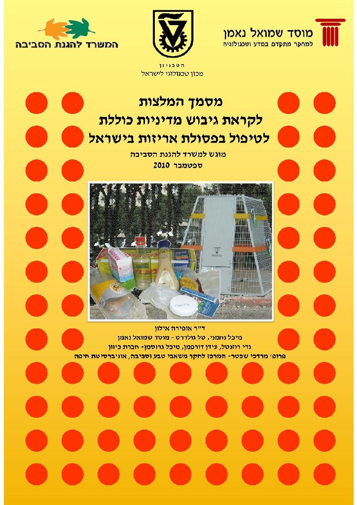 Policy recommendations for treatment of packaging waste in Israel