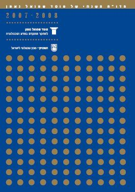ANNUAL REPORT 2007-2008 Samuel Neaman Institute