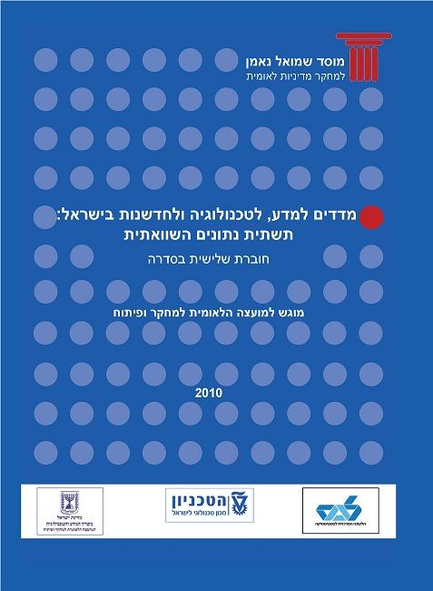 Science , Technology and Innovation Indicators in Israel: An International Comparison (Third edition)