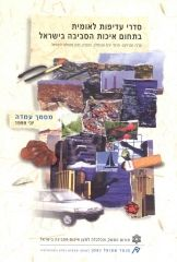 National Priorities for the Environment in Israel - Position Paper I