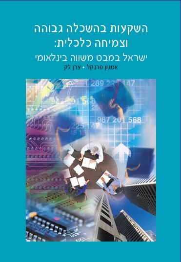 Investments in Higher Education and Economic Performance: Israel in an international perspective