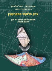 DISTRIBUTIVE JUSTICE AND REAL PROPERTY: Land Readjustment according to Israeli Planning and Building Law