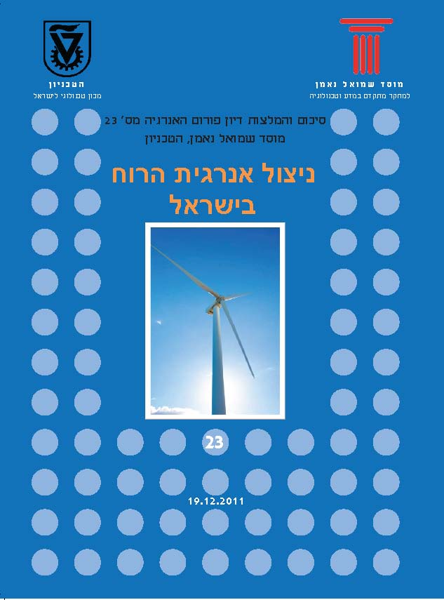 Energy Forum 23: Using wind energy in Israel