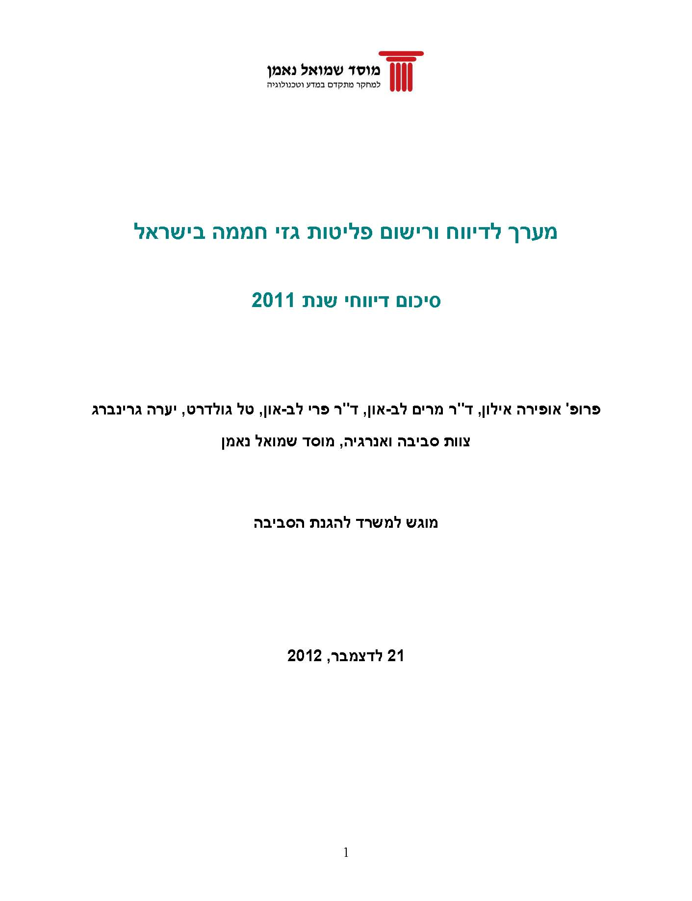 Greenhouse Gas Emissions Reporting and Registration System in Israel: Summary of Reports for 2011