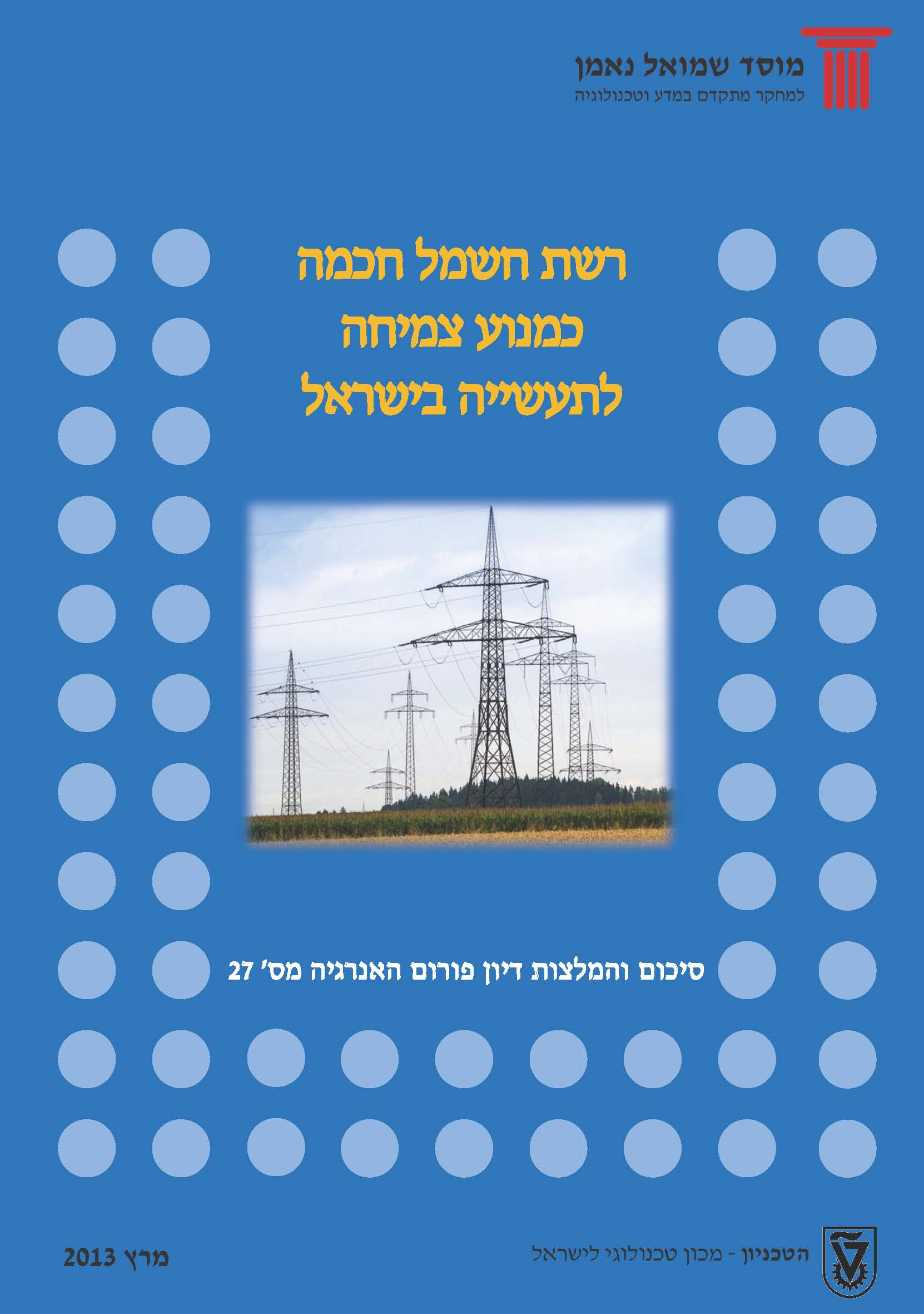 Energy Forum 27: A Smart Energy Grid as a Growth Engine for the Israeli Industry