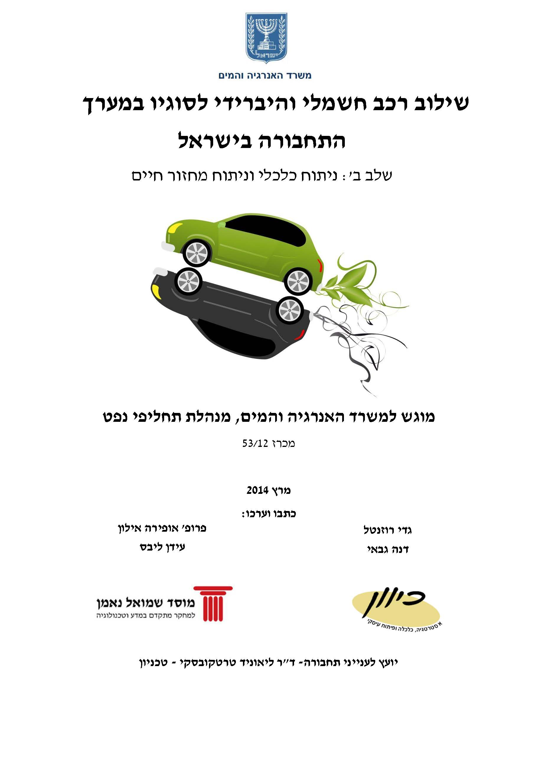 Integration of electric and hybrid vehicles in Israel
