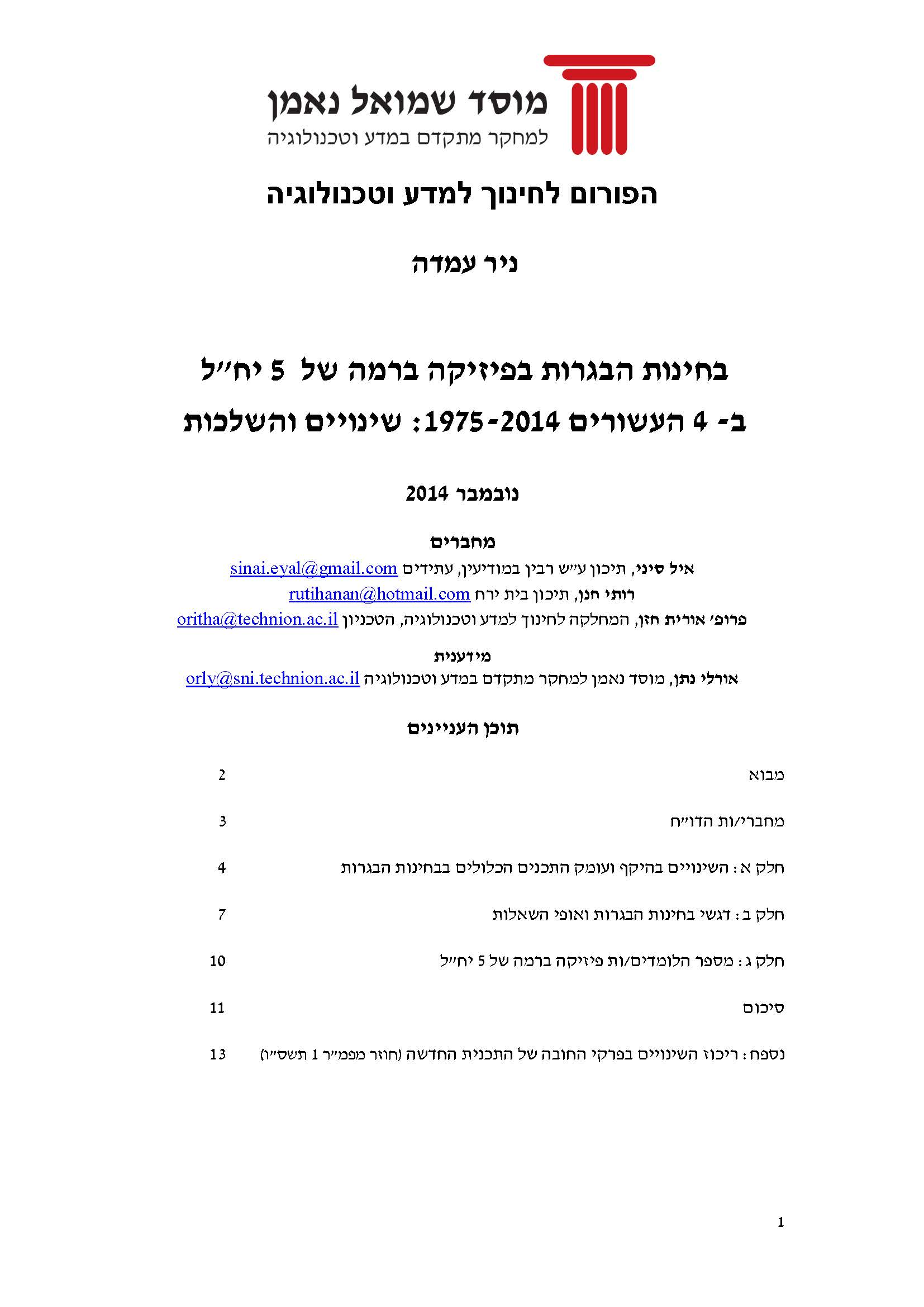 High school high-level Physics in the last 4 decades 1975-2014 in Israel: Changes and implications