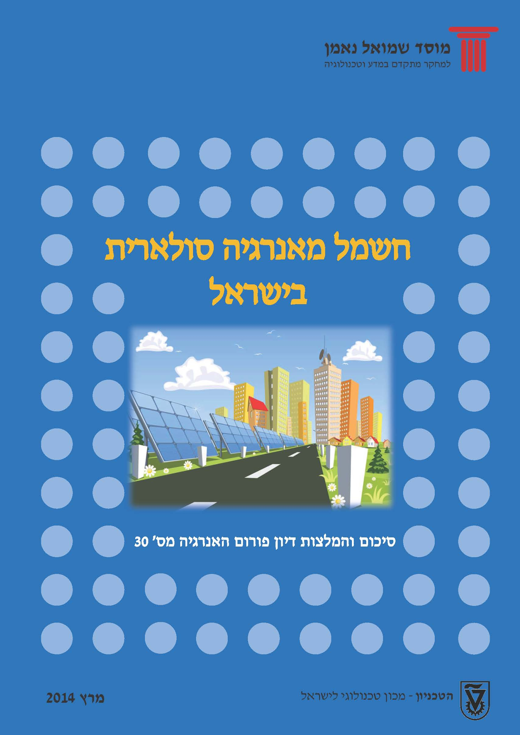 Energy Forum 30: Solar Energy to Electricity in Israel