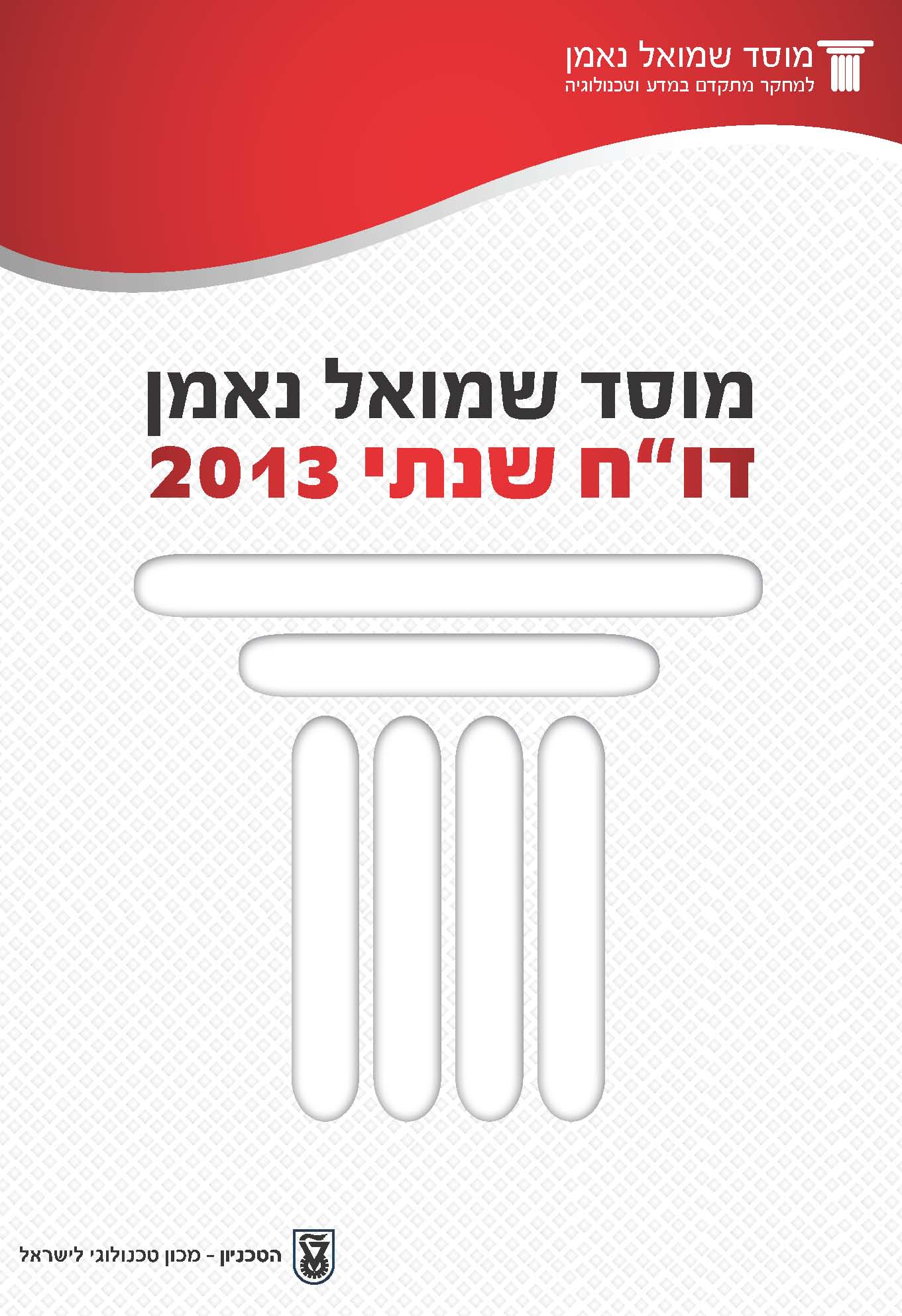 Annual Report 2013 Samuel Neaman Institute