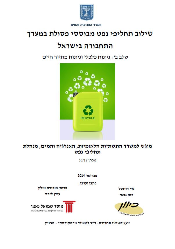Integration of waste-derived alternative fuels in Israel