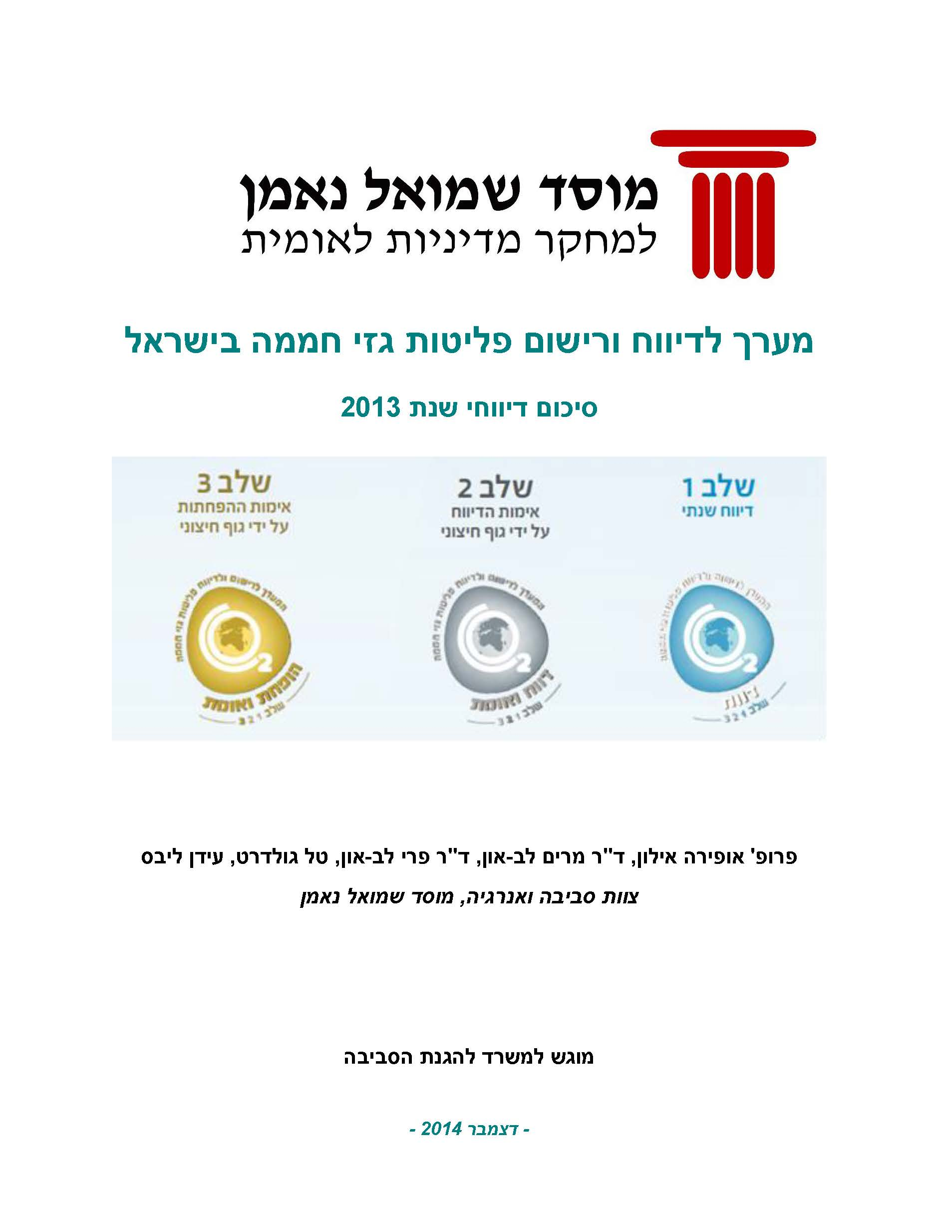Greenhouse Gas Emissions Reporting and Registration System in Israel: Summary of Reports for 2013