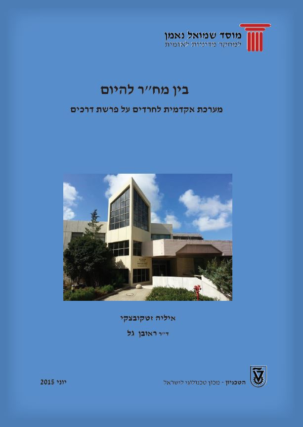 "Between (MACHA""R) Tomorrow and Today: Academic System for Haredim at a Cross-Road"