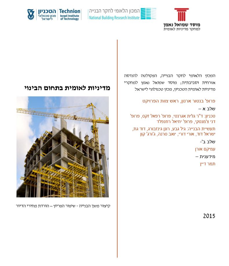 National policy in the area of Construction