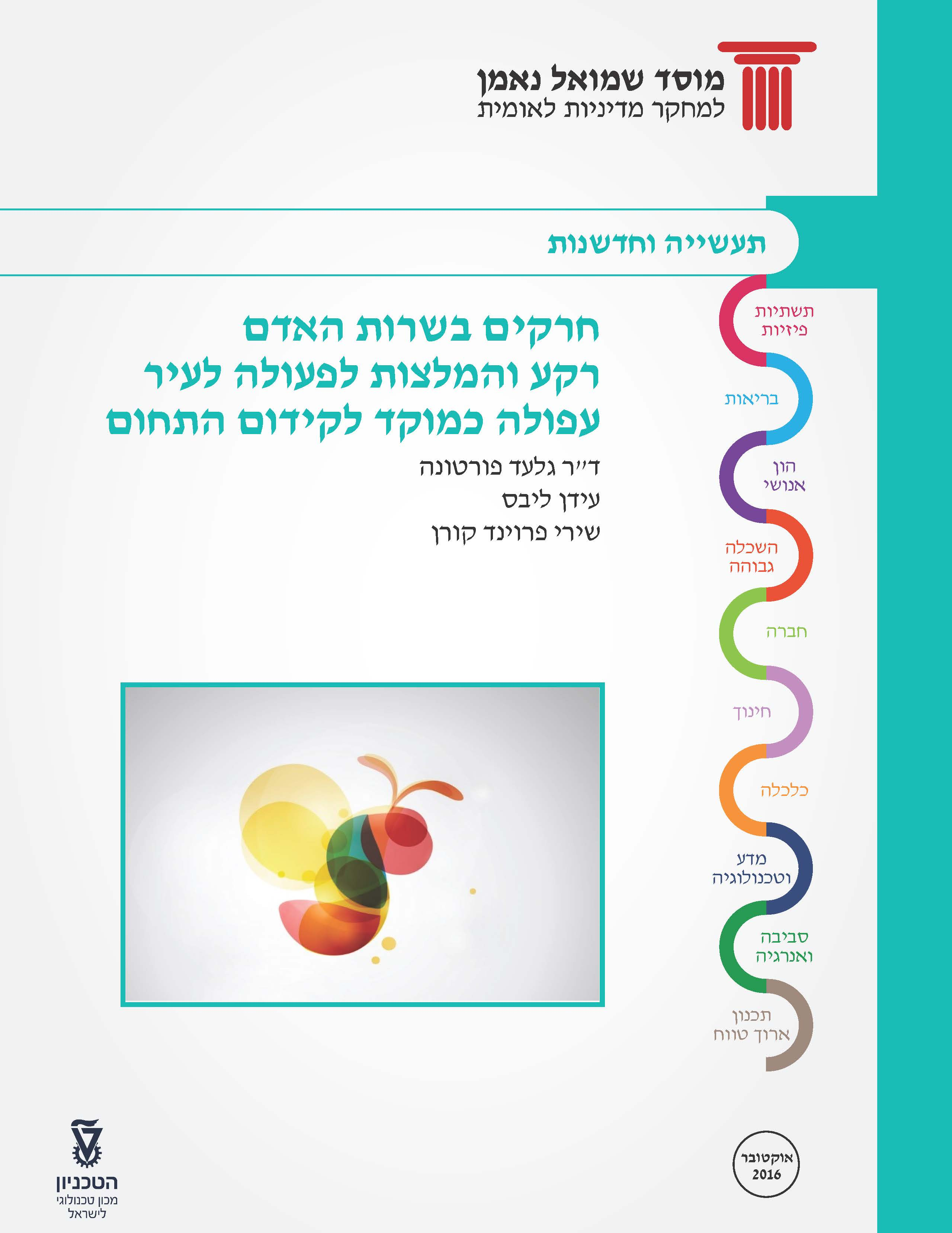 Insects in the Service of Man: Review and Recommendations for the City of Afula as a Hub to Promote the Field