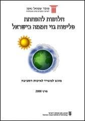 Alternatives for Reducing Greenhouse Gas Emissions in Israel (Hebrew)