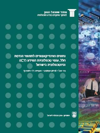 Data and Indicators on Aerospace Engineering, ICT and Biotechnology in Israel