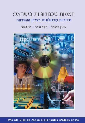The Technological Incubators in Israel: Technological Policy in an Era of Privatization