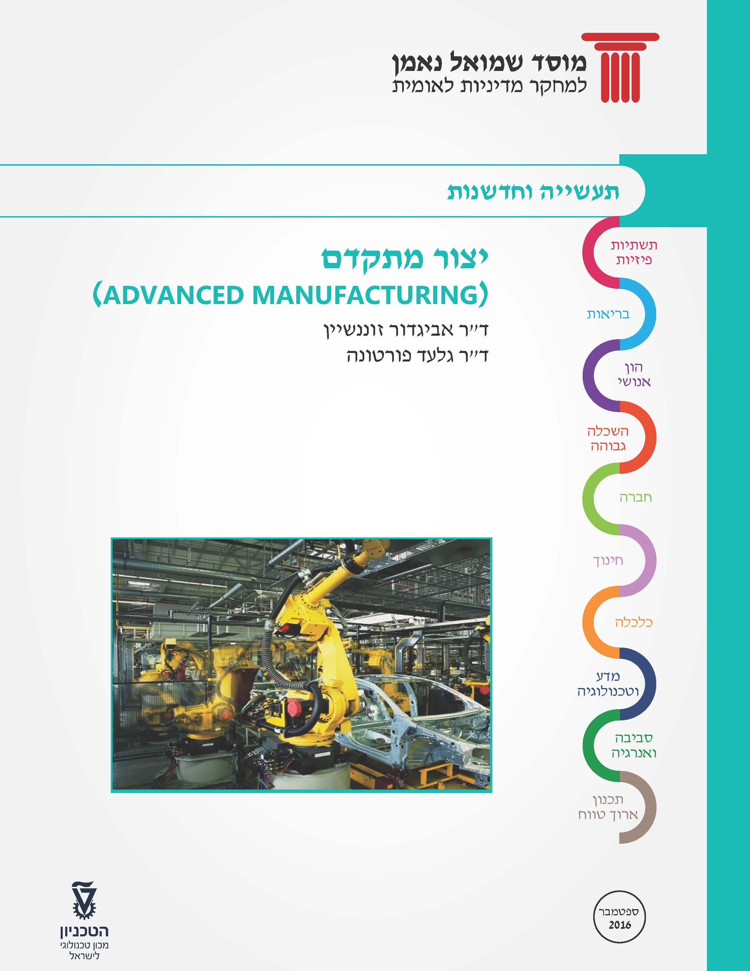 Advanced Manufacturing1