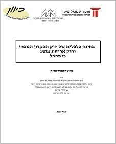 Economic assessment of current deposit law and suggested packaging law in Israel
