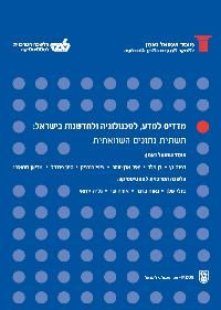 Science , Technology and Innovation Indicators in Israel: An International Comparison (second edition)