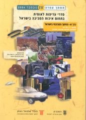 National Environmental Priorities of Israel, Position Paper IV, Vol. 1: Environmental education