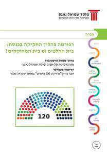 "Reforming the legislative process in the Knesset: ""House of Cards"" or House of Legislature?"