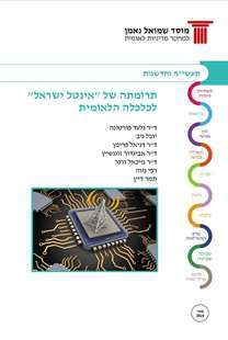 "Estimation of  ""Intel Israel"" contribution to the National Economy"